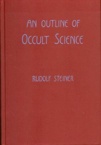 Rudolf Steiner  - An Outline of Occult Science