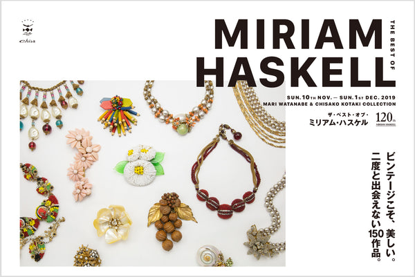 THE BEST OF MIRIAM HASKELL