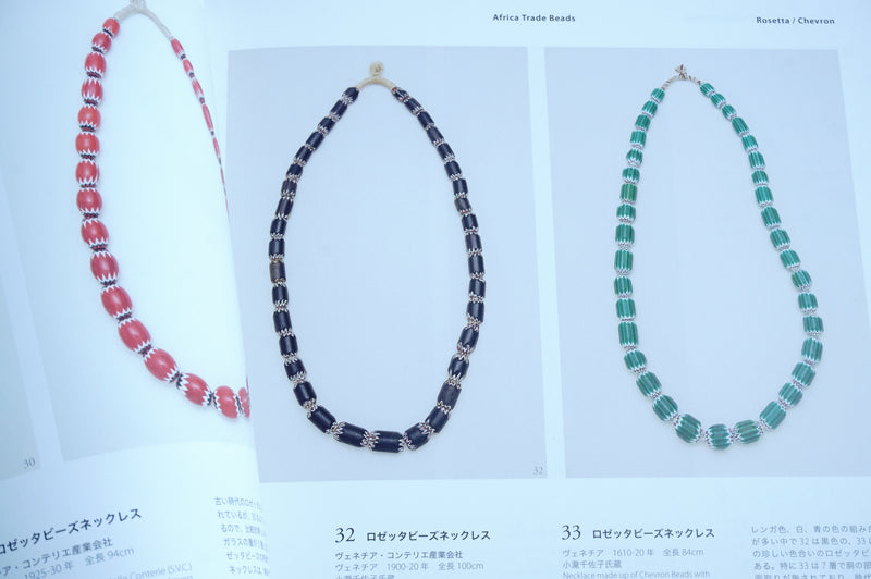 Catalog「The Fascinating World of Venetian Glass Beads」