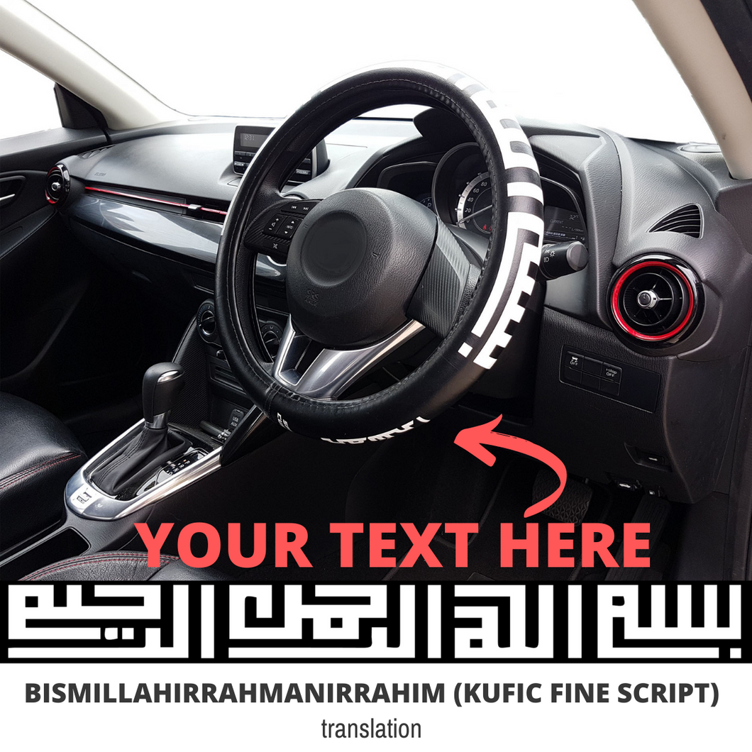 Sparkz Customs™  BISMILLAHIRRAHMANIRRAHIM Kufic Fine 38cm Steering Wheel Cover + 1 Custom Text + 1 FREE Waterproof Key Fob