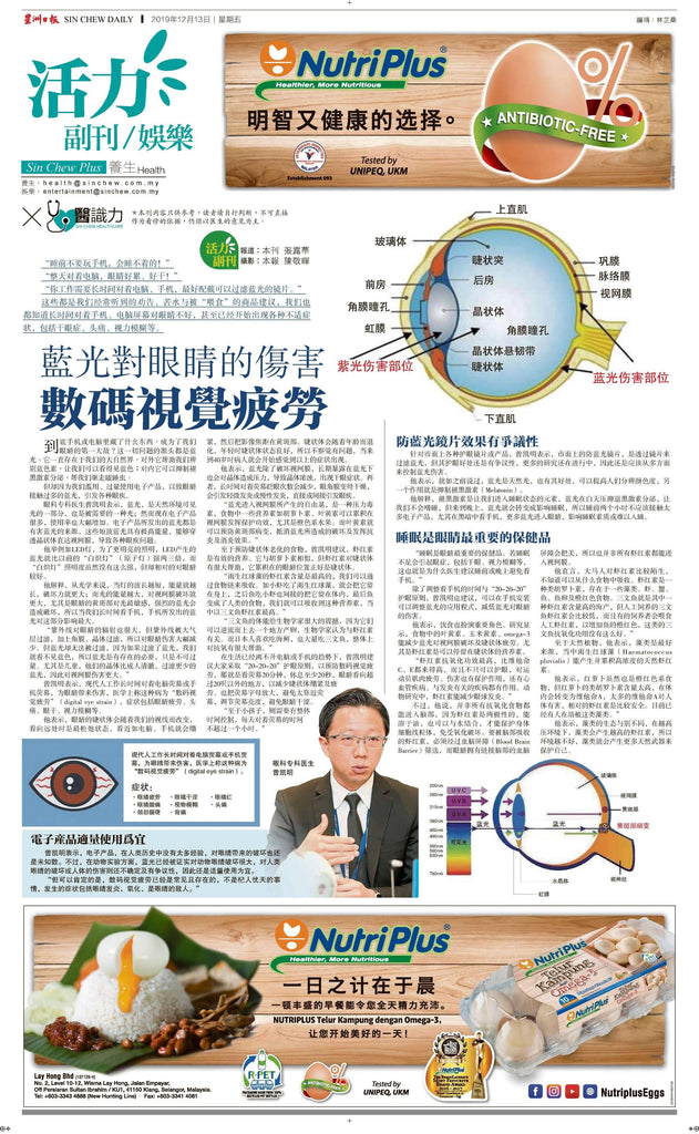 Optixanthin in Sin Chew Daily| Blue-ray & Dry eye by Dr Chang