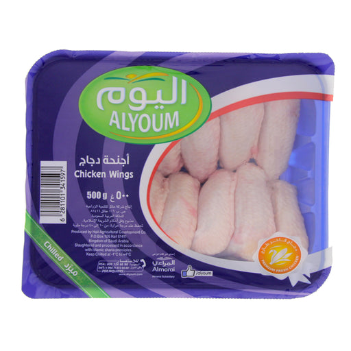 Alyoum Fresh Chicken Wings 500Gm