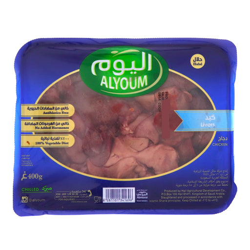 Alyoum Fresh Chicken Liver 400Gm