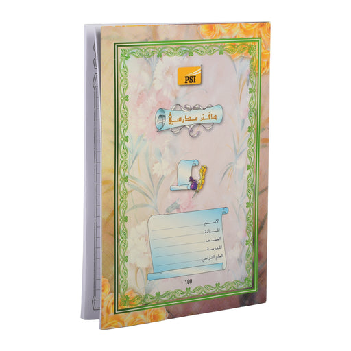 Psi Oman Exercise Book 17x24.5Cm 100Sheets