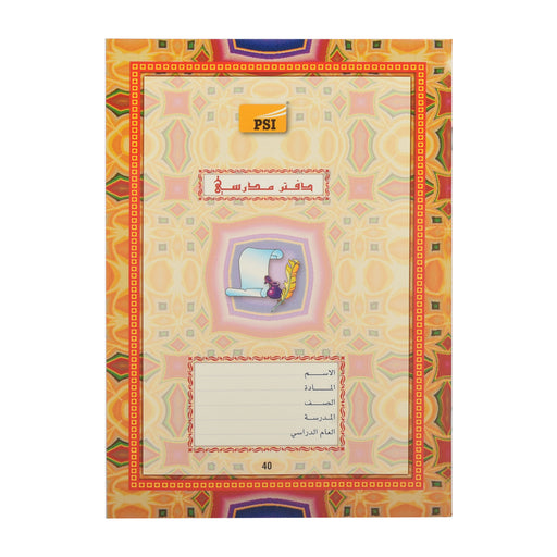 Psi Oman Exercise Book17x24.5Cm 40Sheets