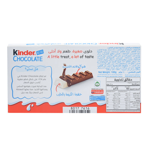 Ferrero Kinder Chocolate T-8 100gm