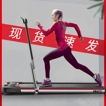 Load image into Gallery viewer, Treadmill Household Small Fitness Indoor Ultra-Quiet Shock Absorption Folding Flat Treadmill