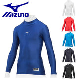 MIZUNO undershirt Junior Bio Gear high-necked long-sleeved baseball Hardware