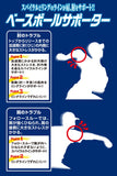 MIZUNO baseball supporters elbow elbow right investment for baseball Hardware