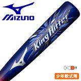 MIZUNO King hitter carbon junior baseball bat boy Softball