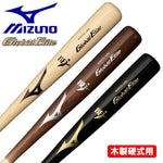 MIZUNO baseball bat global elite wooden white ash for hardball