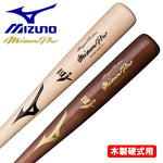 MIZUNO baseball bat hardball for Royal Extra Mizunopuro wooden