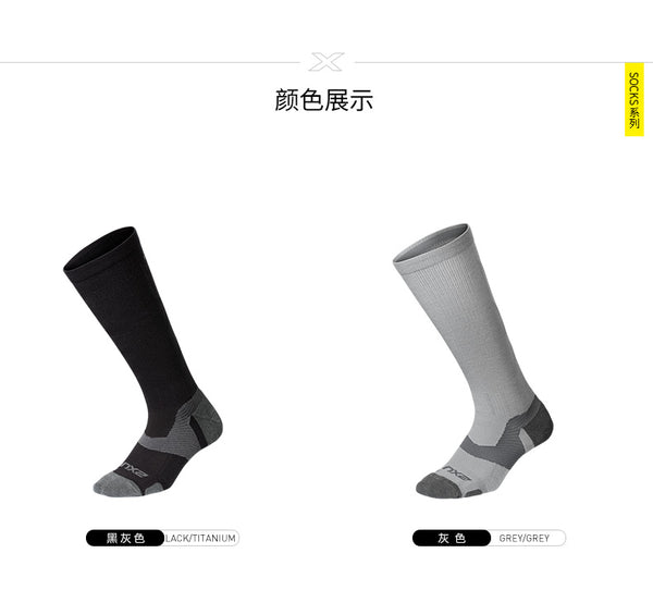 2XU Elite Compression Race Sock