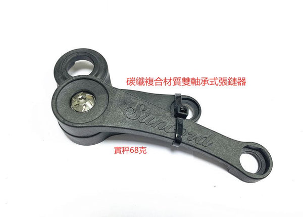 Suncord Carbon Composites Chain Tensioner