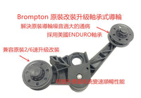 Suncord Chain Tensioner Wheel for Brompton