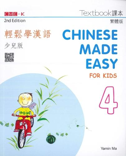 Chinese Made Easy for Kids 4 - textbook. Traditional character version: 2017