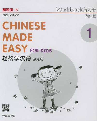 Chinese Made Easy for Kids 1 - workbook. Simplified characters version: 2016