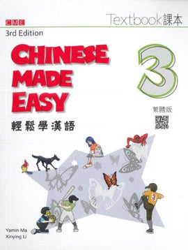 Chinese Made Easy 3 - textbook. Traditional character version: 2015