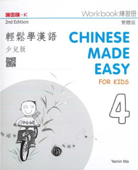 Chinese Made Easy for Kids 4 - workbook. Traditional character version: 2015