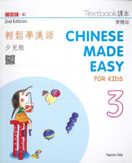 Chinese Made Easy for Kids 3 - textbook. Traditional character version: 2017