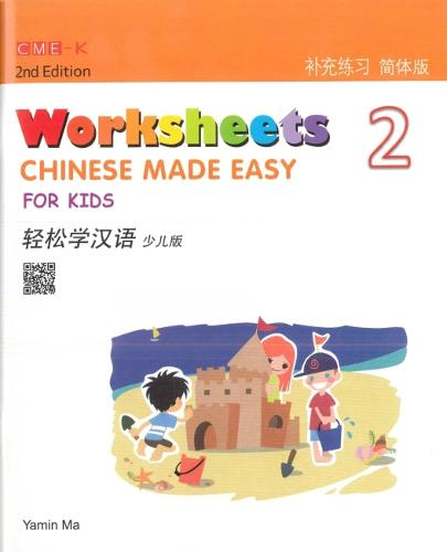 Chinese Made Easy For Kids 2 - worksheets. Simplified character version: 2015