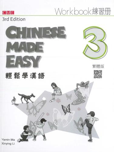 Chinese Made Easy 3 - workbook. Traditional character version: 2015