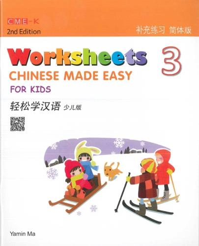 Chinese Made Easy For Kids 3 - worksheets. Simplified character version: 2015