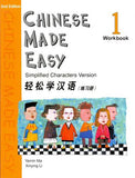 Chinese Made Easy: Simplified Characters Version Chinese Made Easy: Simplified Characters Version: Level 1: Chinese Made Easy vol.1 - Workbook Workbook Workbook: Level 1