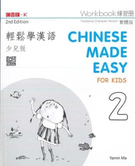 Chinese Made Easy for Kids 2 - workbook. Traditional character version: 2018