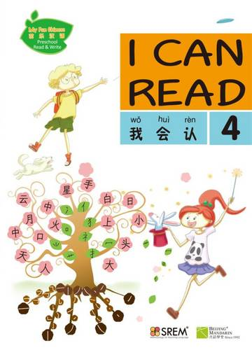 My Fun Chinese: I Can Read: Book 4