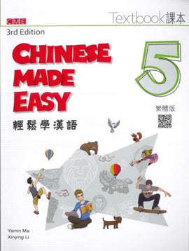 Chinese Made Easy 5 - textbook including workbook. Traditional characters version: 2016