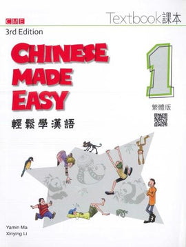 Chinese Made Easy 1 - textbook. Traditional character version: 2016