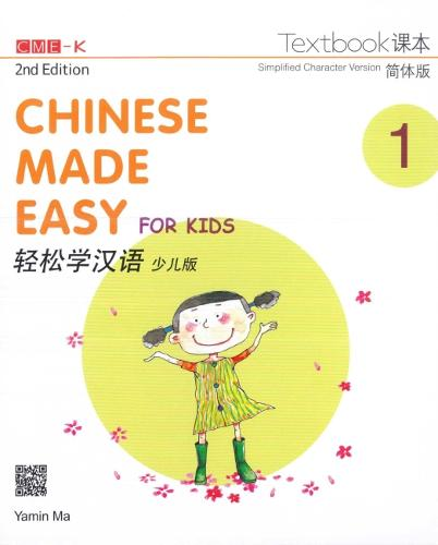 Chinese Made Easy for Kids vol.1 - Textbook