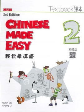 Chinese Made Easy 2 - textbook. Traditional character version: 2015