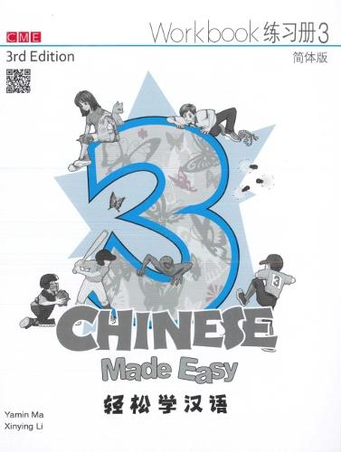 Chinese Made Easy 3 - workbook. Simplified character version: 2017