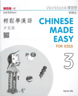 Chinese Made Easy for Kids 3 - workbook. Traditional character version: 2017
