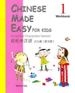 Chinese Made Easy for Kids vol.1 - Workbook