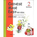 Chinese Made Easy for Kids vol.2 - Workbook (Traditional characters)
