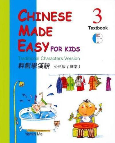 Chinese Made Easy for Kids vol.3 - Textbook (Traditional characters)