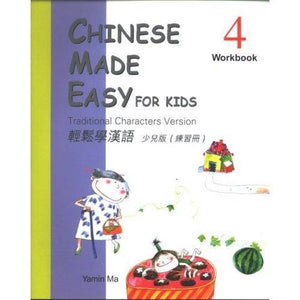 Chinese Made Easy for Kids vol.4 - Workbook (Traditional characters)