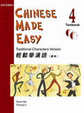 Chinese Made Easy vol.4 - Textbook (Traditional characters)