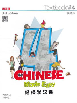 Chinese Made Easy 4 - textbook. Simplified characters version: 2015