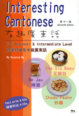 Interesting Cantonese: For Beginners & Intermediate Level