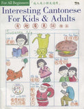 Interesting Cantonese for Kids and Adults