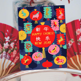 "Chinese New Year ""Advent"" Calendar - Zodiac Lanterns"