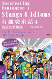 Interesting Cantonese 4: Slangs and Idioms