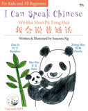 I Can Speak Chinese