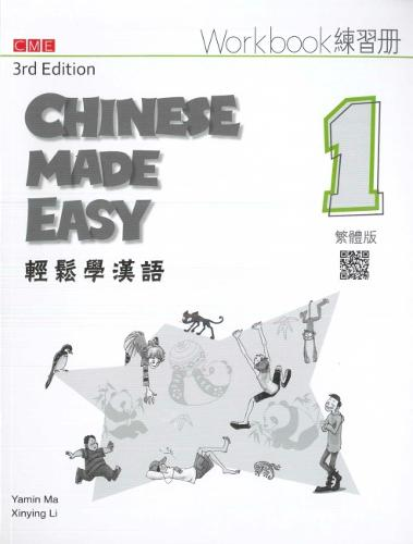 Chinese Made Easy 1 - workbook. Traditional character version: 2017
