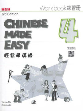 Chinese Made Easy 4 - workbook. Traditional character version: 2015
