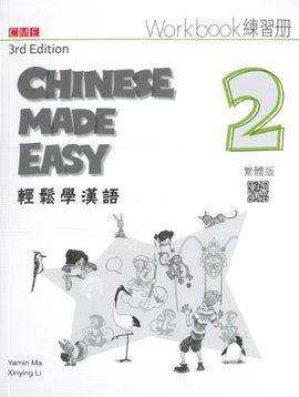 Chinese Made Easy 2 - workbook. Traditional character version: 2015